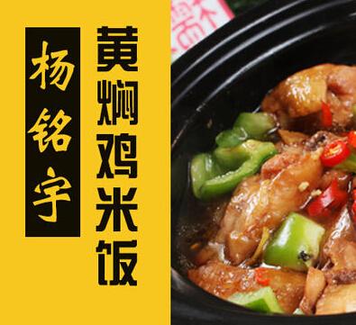 楊名宇黃燜雞米飯