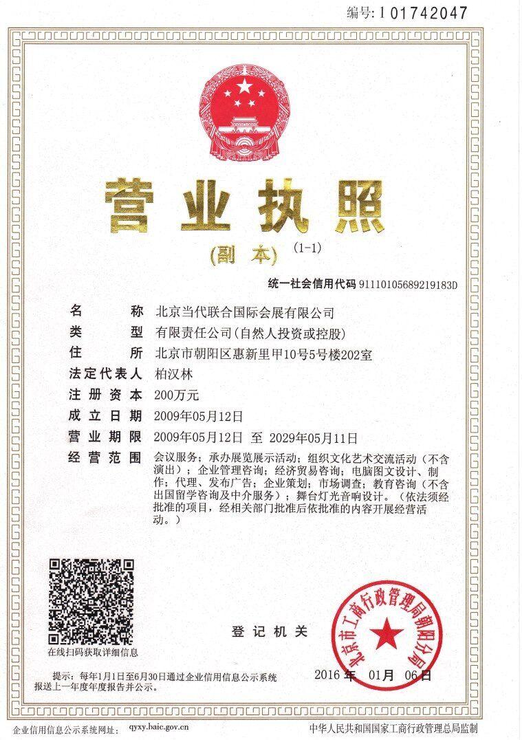 2018年北京教育裝備展覽會