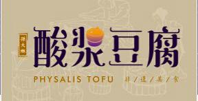 孙大嫩酸浆豆腐