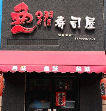鱼跃寿司屋