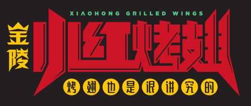 金陵小红烤翅