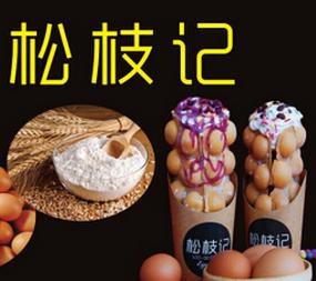 松枝记冰淇淋