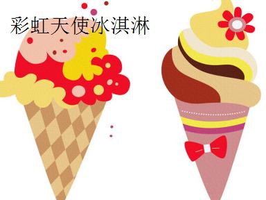 彩虹天使冰淇淋