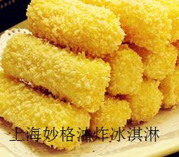 上海妙格油炸冰淇淋