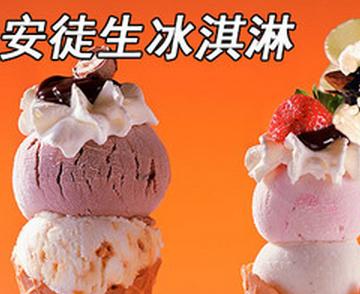 安徒生冰淇淋