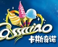 卡斯奇诺冰淇淋