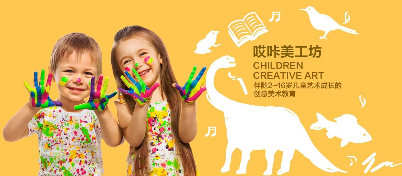 哎卡儿童创意美术加盟