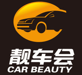 靓车会汽车美容