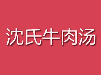 沈氏牛肉湯店