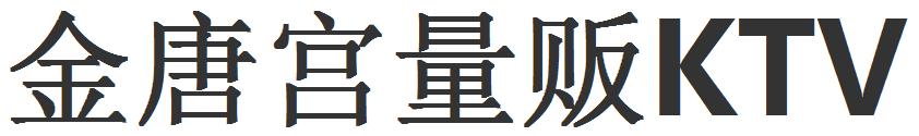 金唐宫ktv