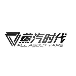 蒸汽时代电子烟
