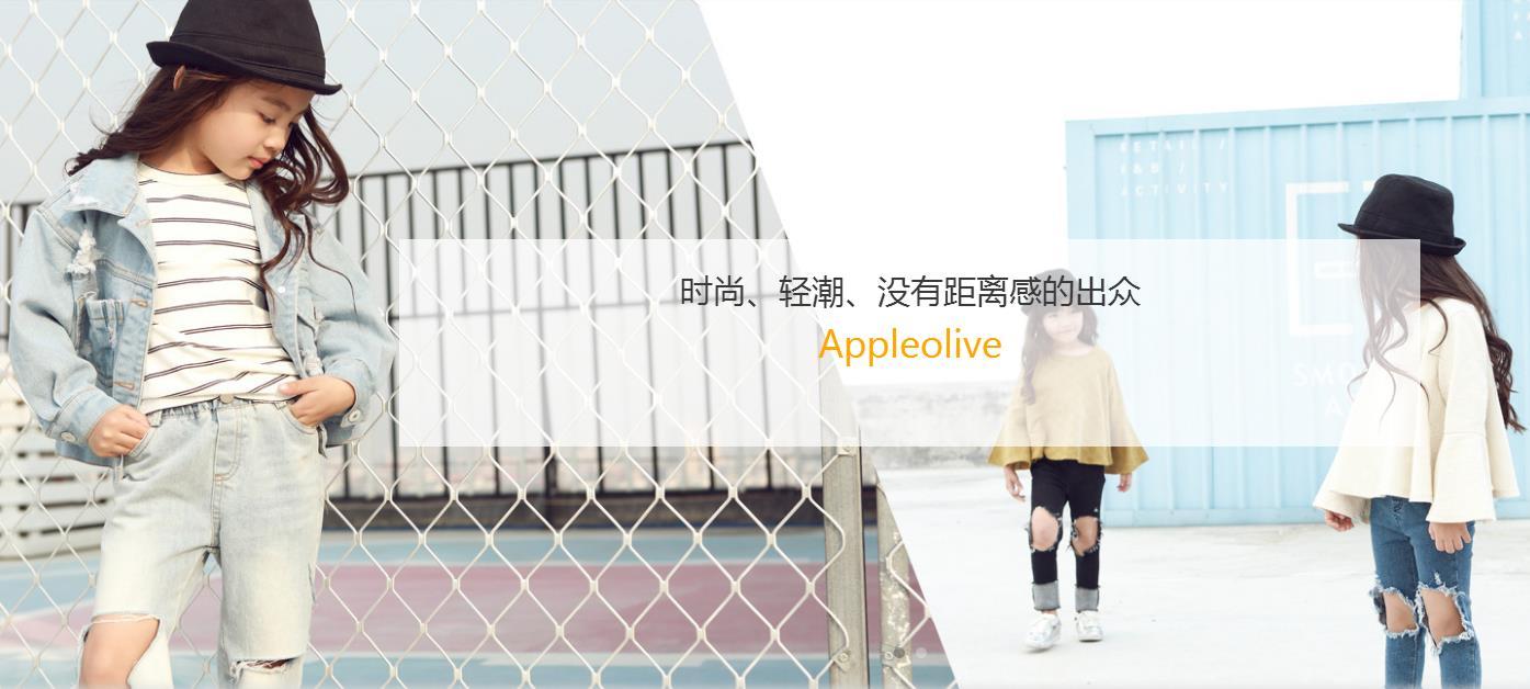 Appleolive童装加盟