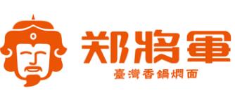 郑将军台湾香锅焖面