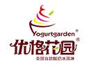 优格花园自助酸奶冰淇淋加盟
