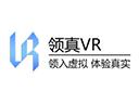 领真VR全景展示