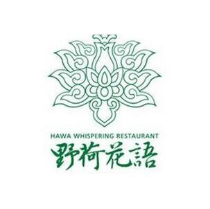 野荷花语中餐