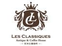 LC欧洲古董咖啡加盟