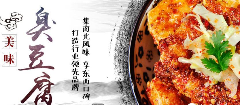 火龙田记臭豆腐加盟