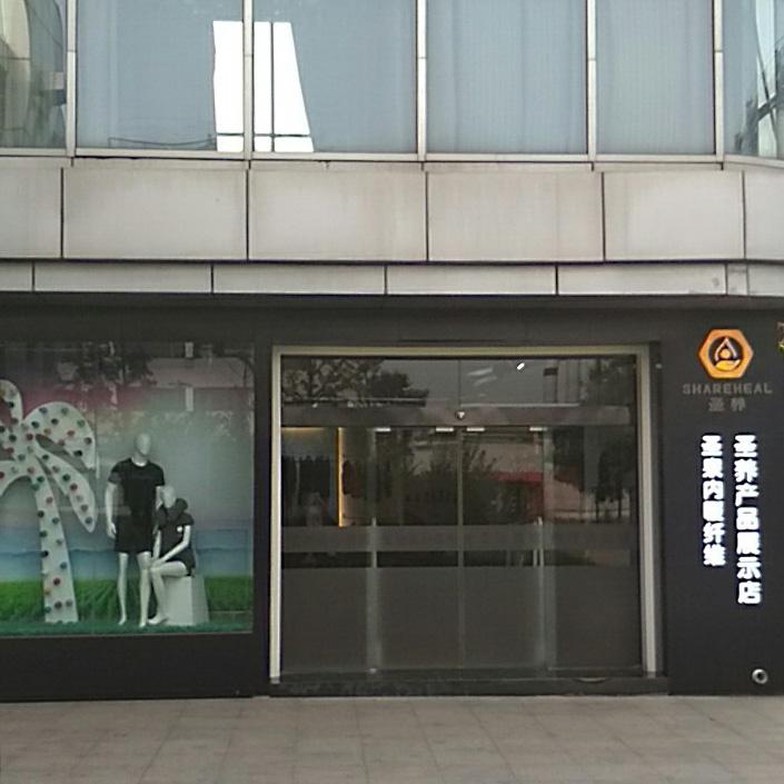 圣泉集团工厂店