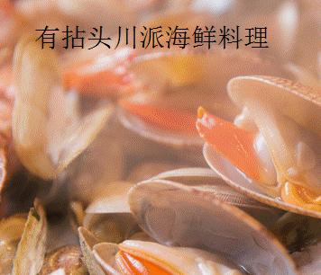 有拈頭川派海鮮料理