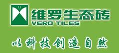 维罗生态砖