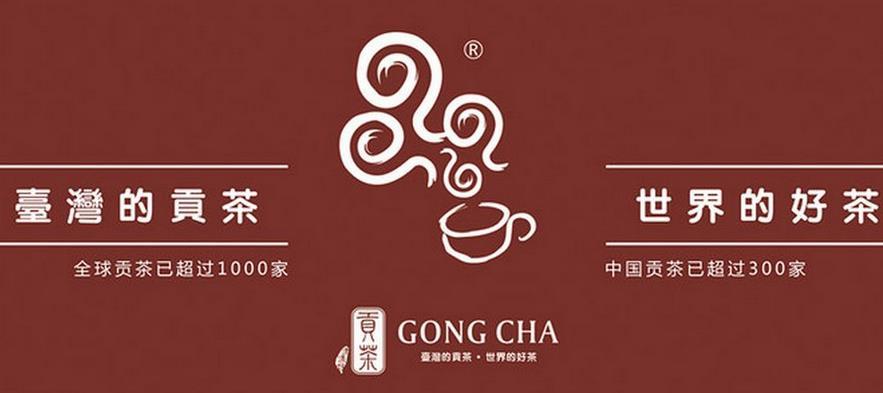 漾漾红贡茶加盟