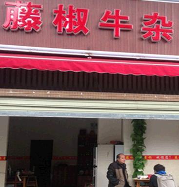 藤椒牛杂火锅