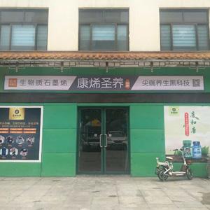 康烯圣养济南明水店