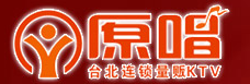 台北原唱量贩式KTV