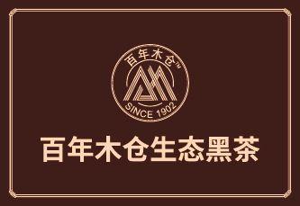 百年木仓生态黑茶