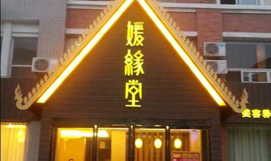 媛缘堂中医养生加盟连锁电话