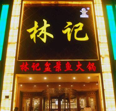 林记盆景鱼火锅