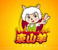 东山羊手工火锅