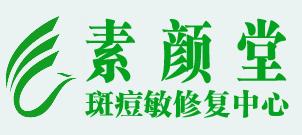 素颜堂祛斑祛痘加盟