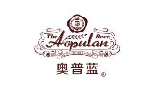 奧普藍啤酒
