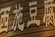 西施豆腐加盟