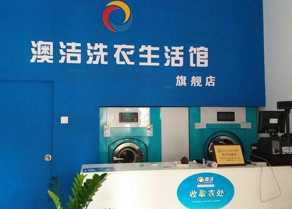 想开洗衣店不懂行怎么办 在哪可以学开店的知识?