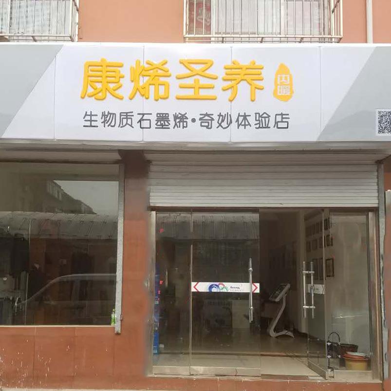 康烯圣养泰安专卖店