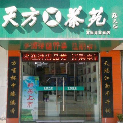 安徽天方茶业
