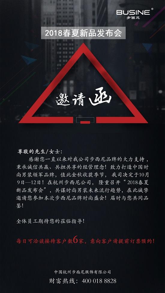 蜕变·致尚——步西尼2018年春夏新品发布会