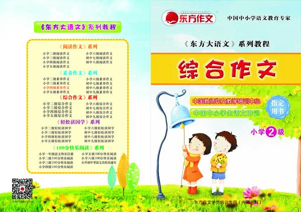 东方综合作文课程