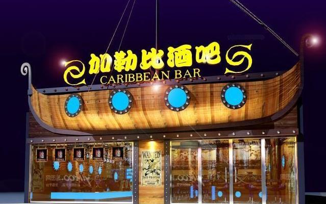 中山市加勒比酒吧