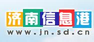 濟南信息港