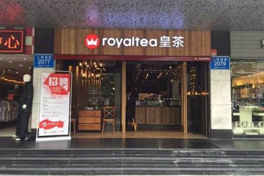 皇茶可以加盟吗 加盟皇茶需要多少钱?