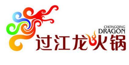 過江龍火鍋