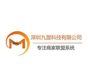 深圳九盟科技有限公司