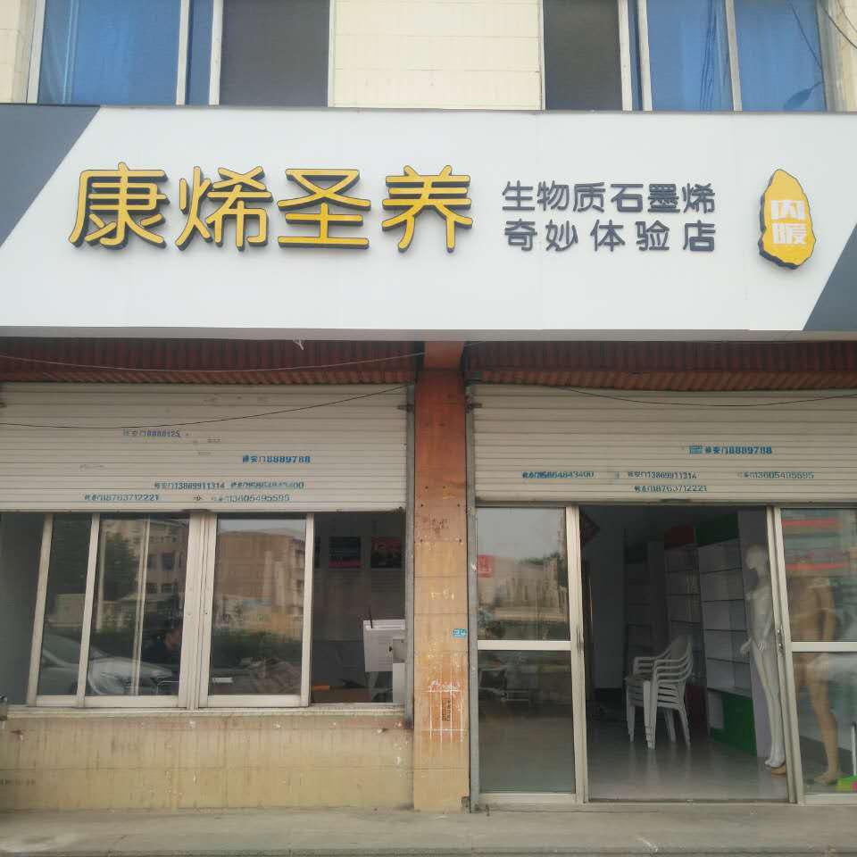 康烯圣养临沂罗庄专卖店