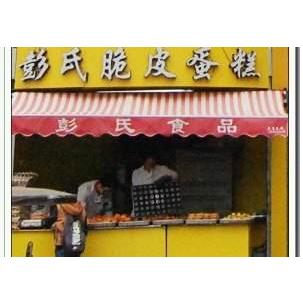 彭氏脆皮蛋糕