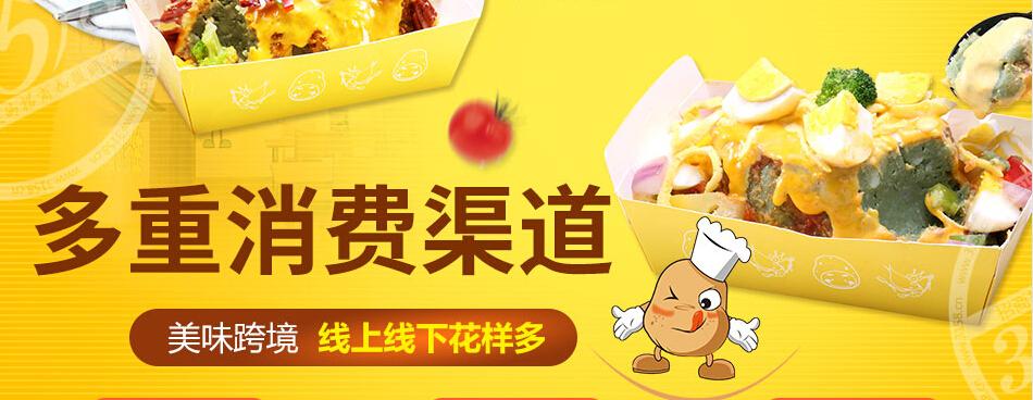 京百味起司彩色马铃薯加盟