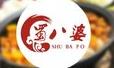 蜀八婆香汁燜鍋